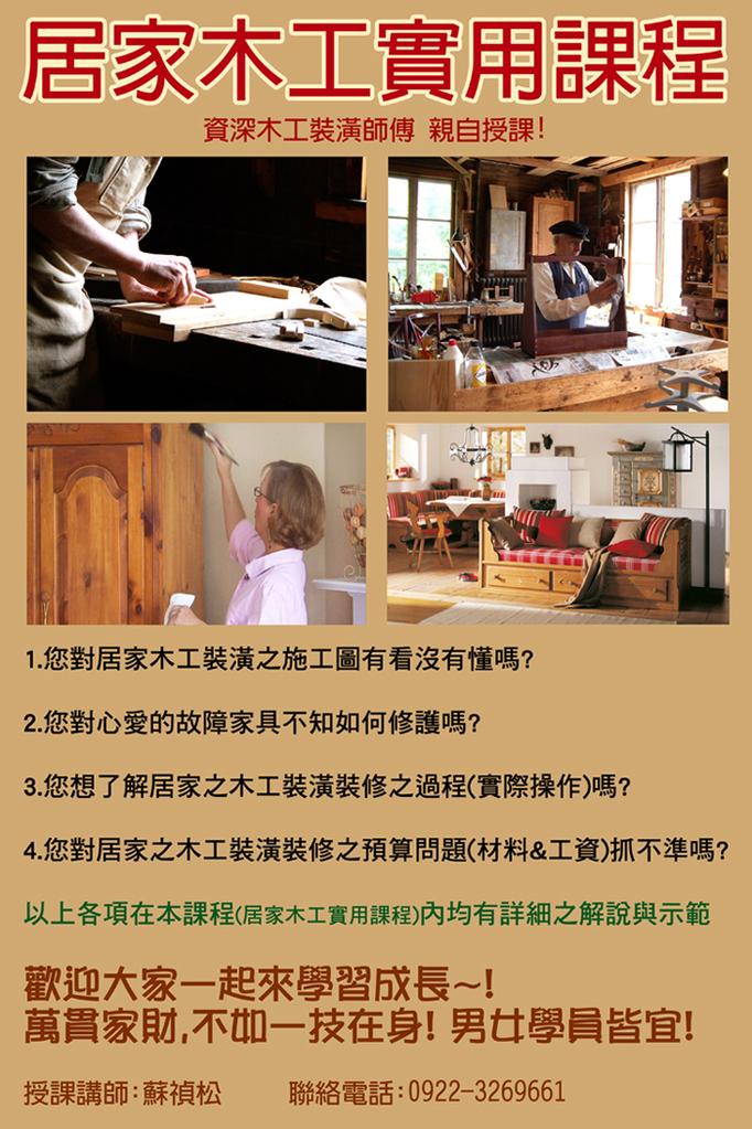 生活創意木工 與大家分享家具製作的方式與技巧~!